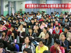 2008年博仁考研心理学国庆特训班课堂现场