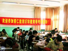 博仁考研2007年教育学辅导